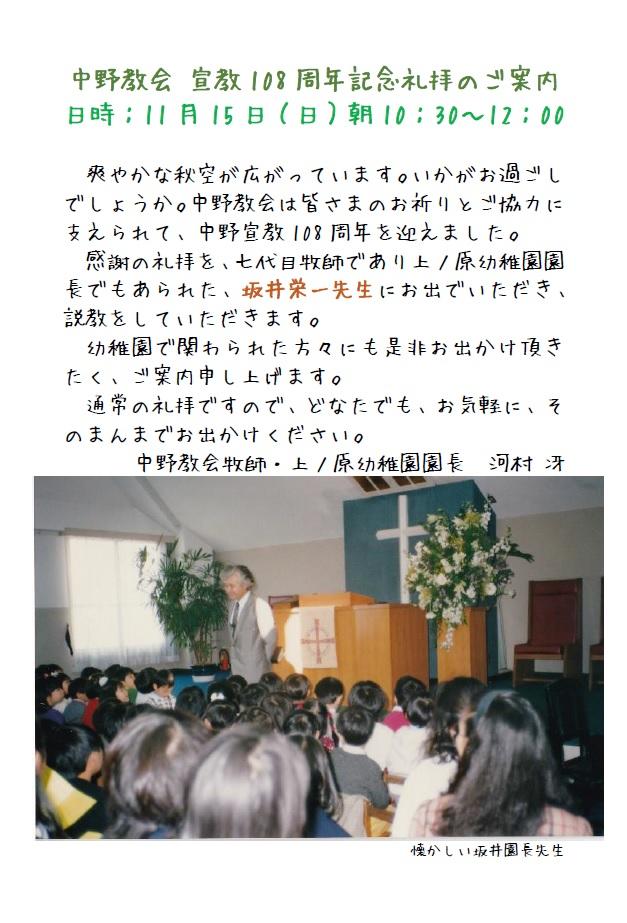 日本同盟基督教団中野教会